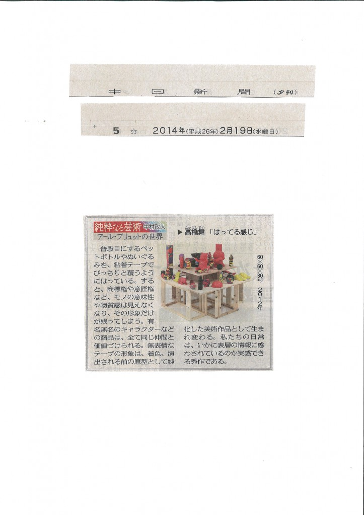 【東京・中日新聞】高橋舞さんについてのコラムが掲載されました。