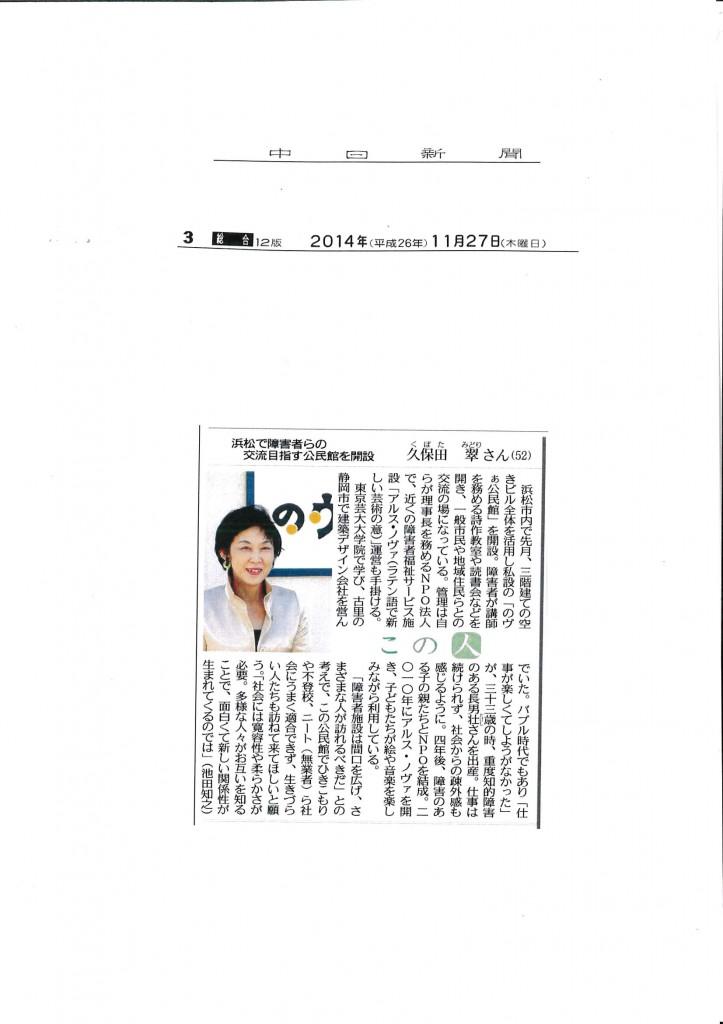 【中日新聞】コラム「この人」に理事長・久保田翠が紹介されました。