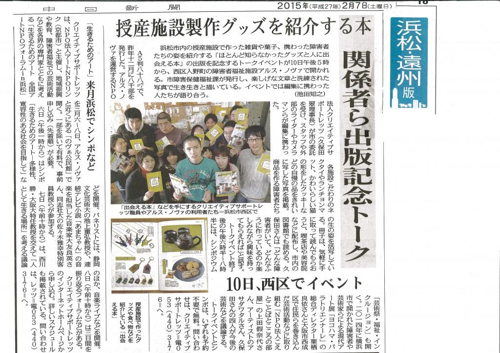 【中日新聞】「ほとんど知らなかったグッズと人に出会える本」について紹介されました。