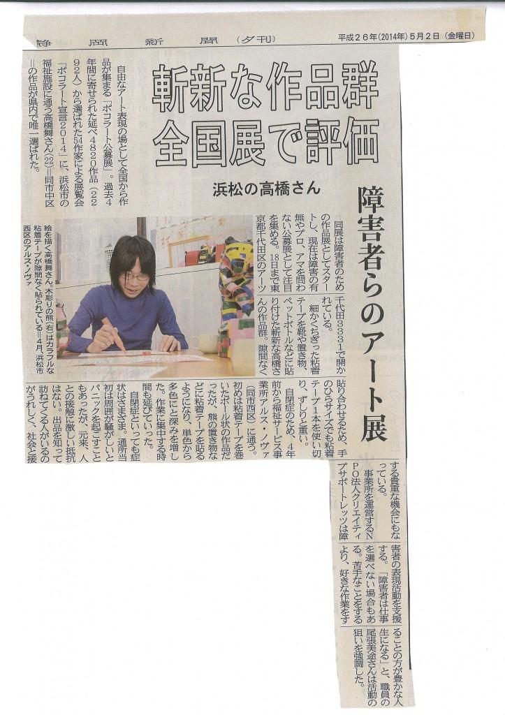 【静岡新聞】高橋舞さんの記事が掲載されました。
