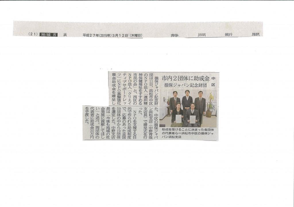 【静岡新聞】損保ジャパン記念財団より助成金が贈呈されました。