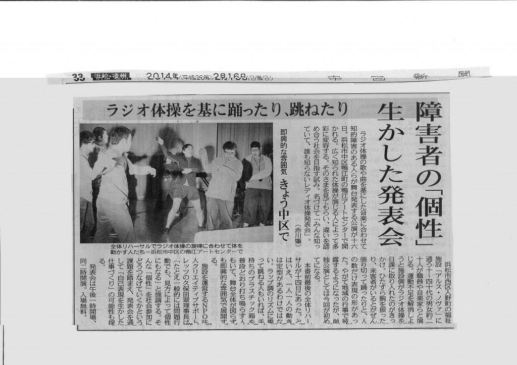【中日新聞】レディオ体操発表会が掲載されました。