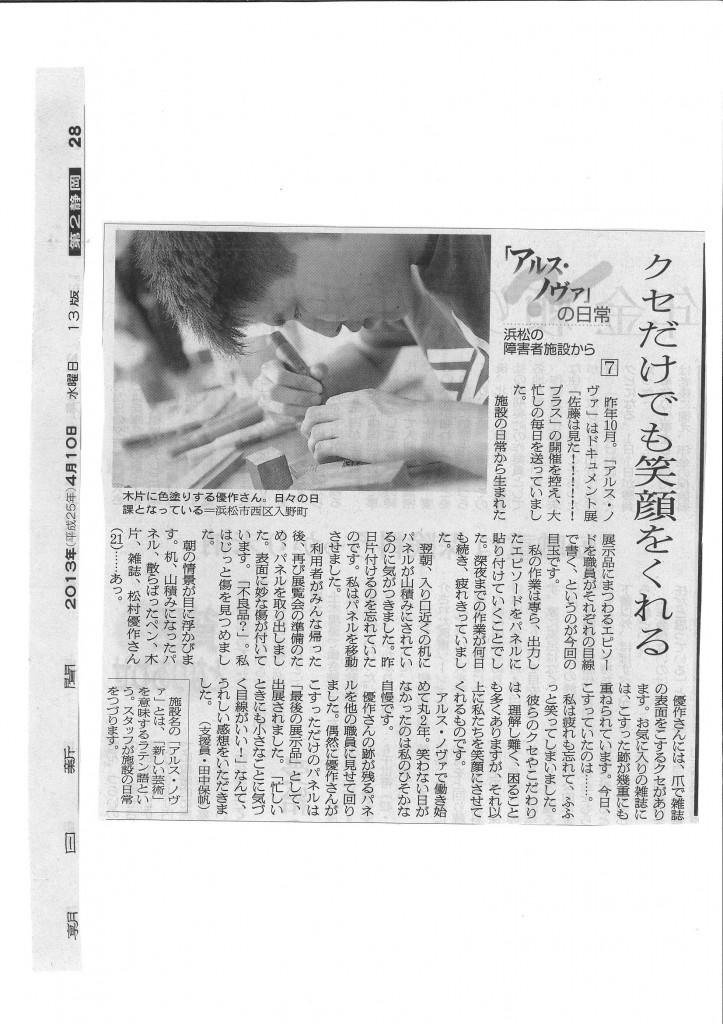 【朝日新聞】「アルス・ノヴァの日常」第7回が掲載されました。