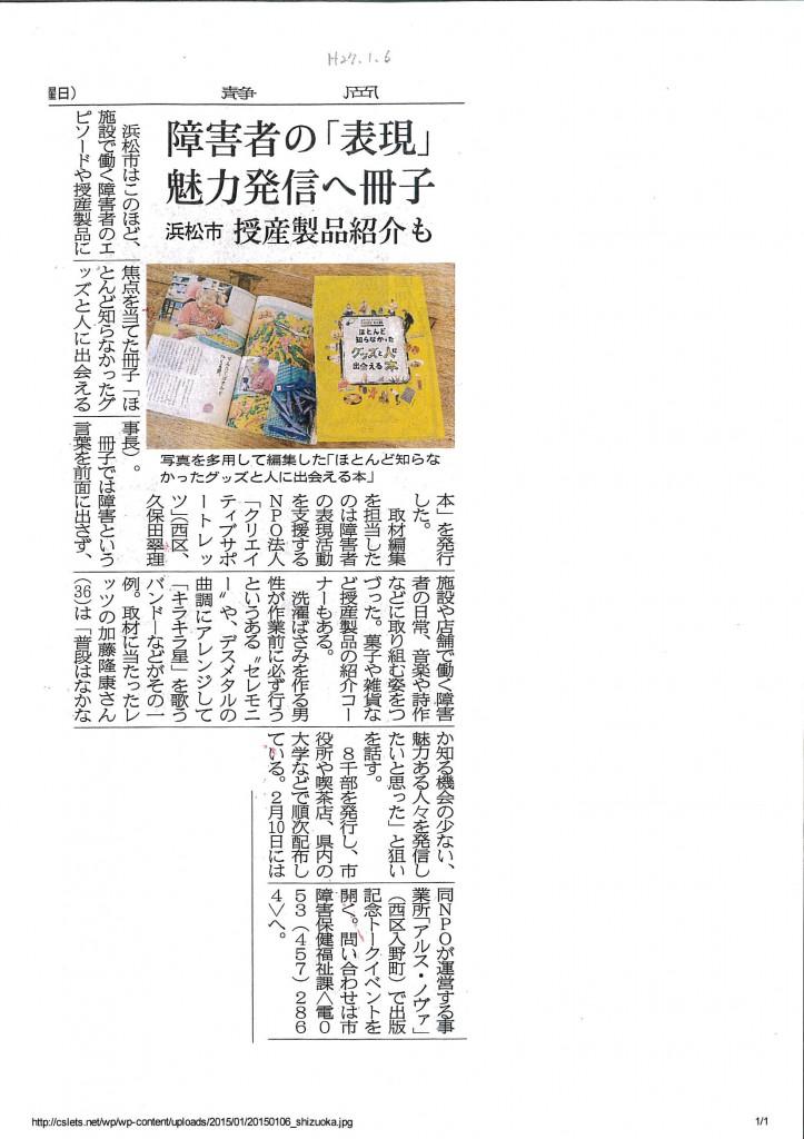 【静岡新聞】「ほとんど知らなかったグッズと人に出会える本」について紹介されました。