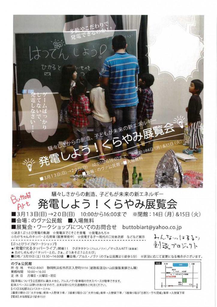 「発電しよう!くらやみ展覧会」開催中!