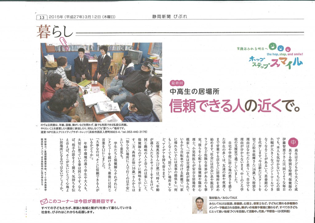 【びぶれ浜松】のヴぁ公民館の様子が掲載されました。