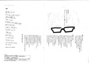 【コトノネVol.14】詩人ムラキングの連載が掲載されました。