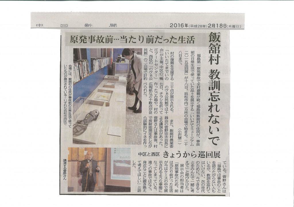 【中日新聞】いいたてミュージアムの様子が掲載されました。