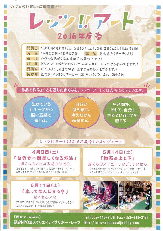 【4/9から】「レッツアート」春シリーズ