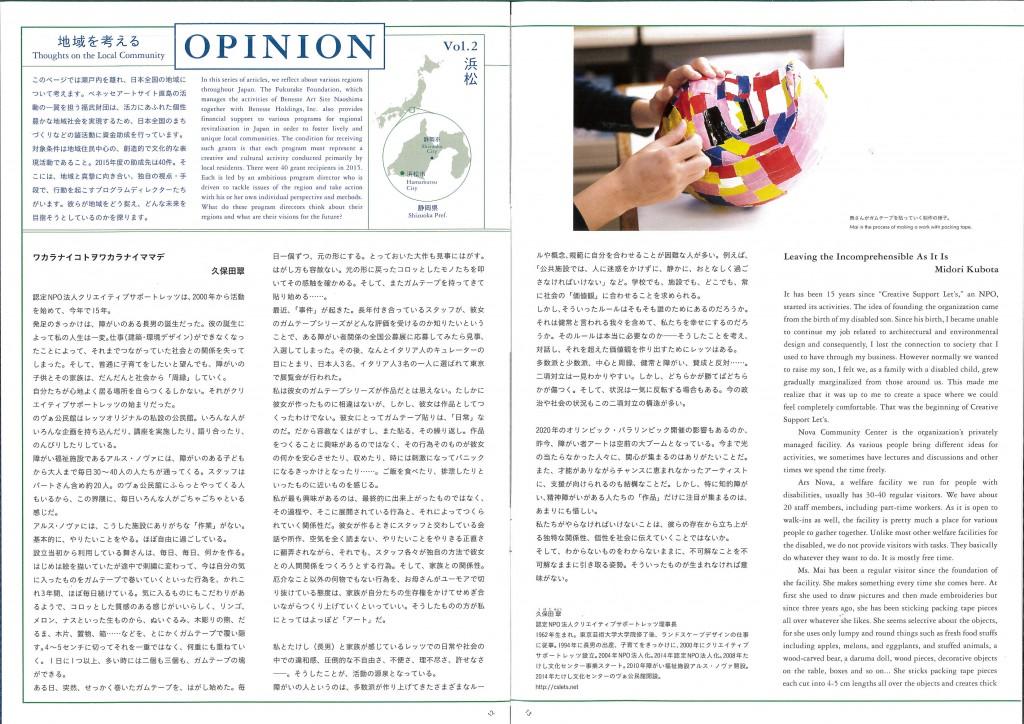 【NAOSHIMA_NOTE】理事長・久保田翠のエッセイが掲載されました
