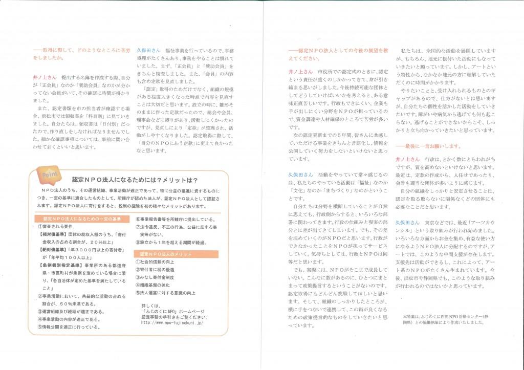 【浜松市市民協働センターENGAWA】理事長・久保田翠出席の座談会の様子が紹介されました。