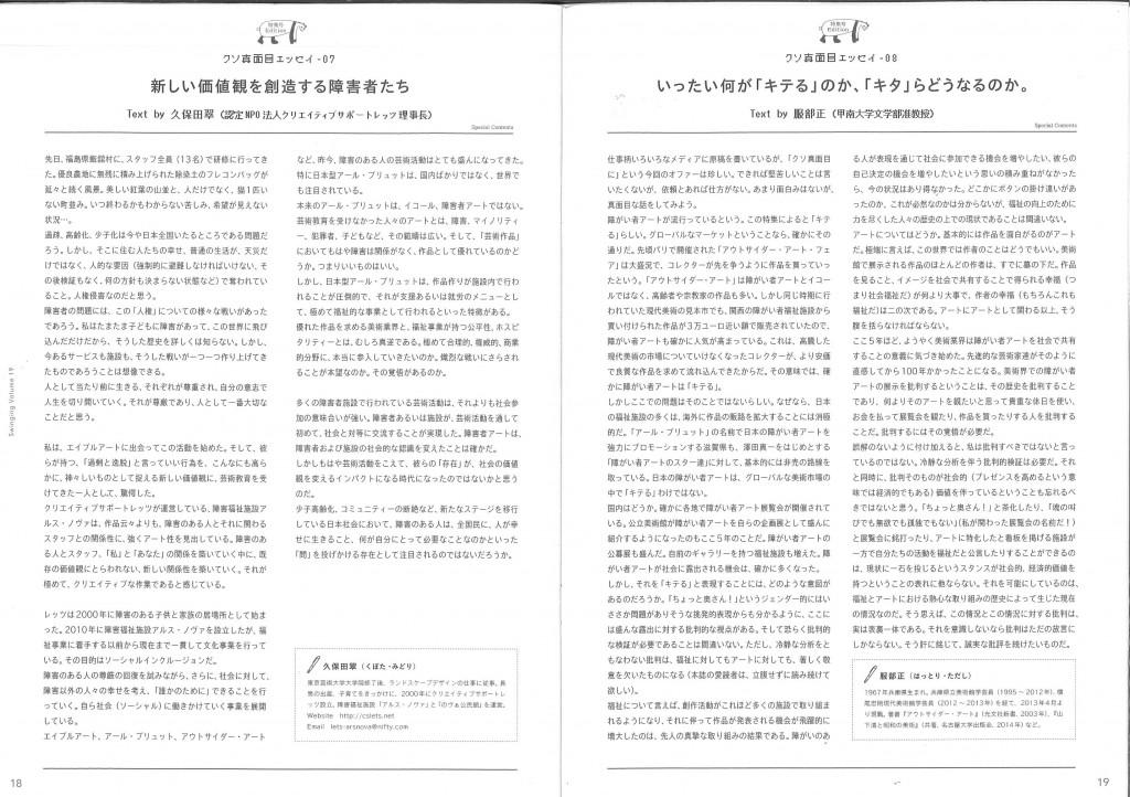 【Swinging_vol.19】理事長・久保田翠のエッセイが掲載されました