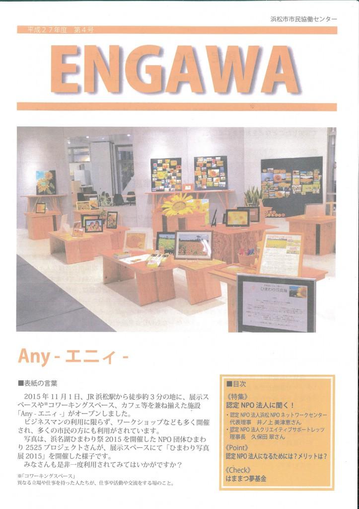 201603「ENGAWA」_001