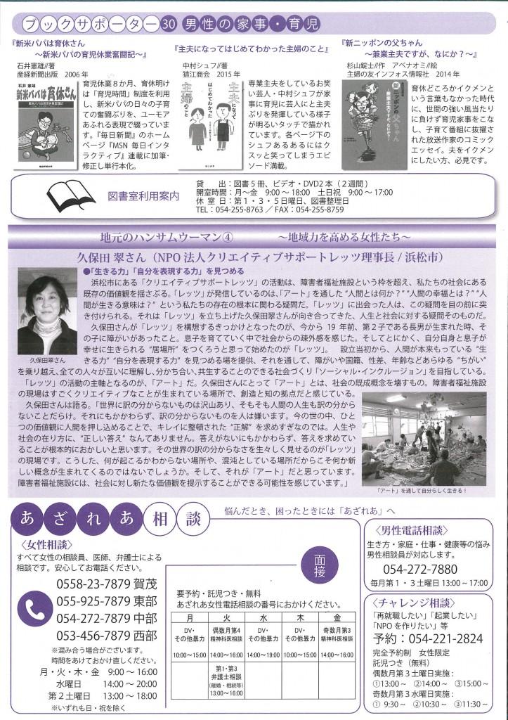 【epoca_vol.119】理事長・久保田翠の記事が掲載されました