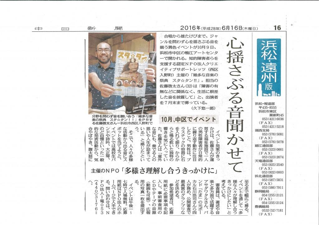 【中日新聞】スタ☆タンの記事が掲載されました