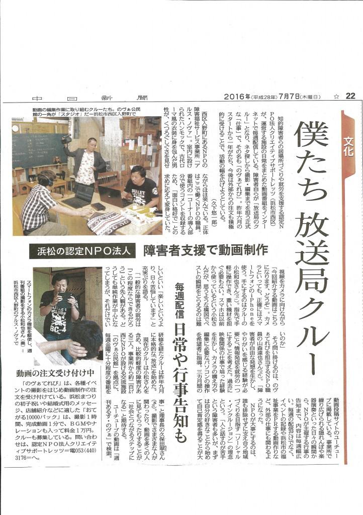 【中日新聞】のヴぁてれびの様子が紹介されました