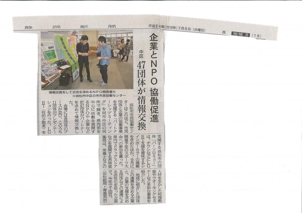 【静岡新聞】パートナーシップミーティングに参加しました