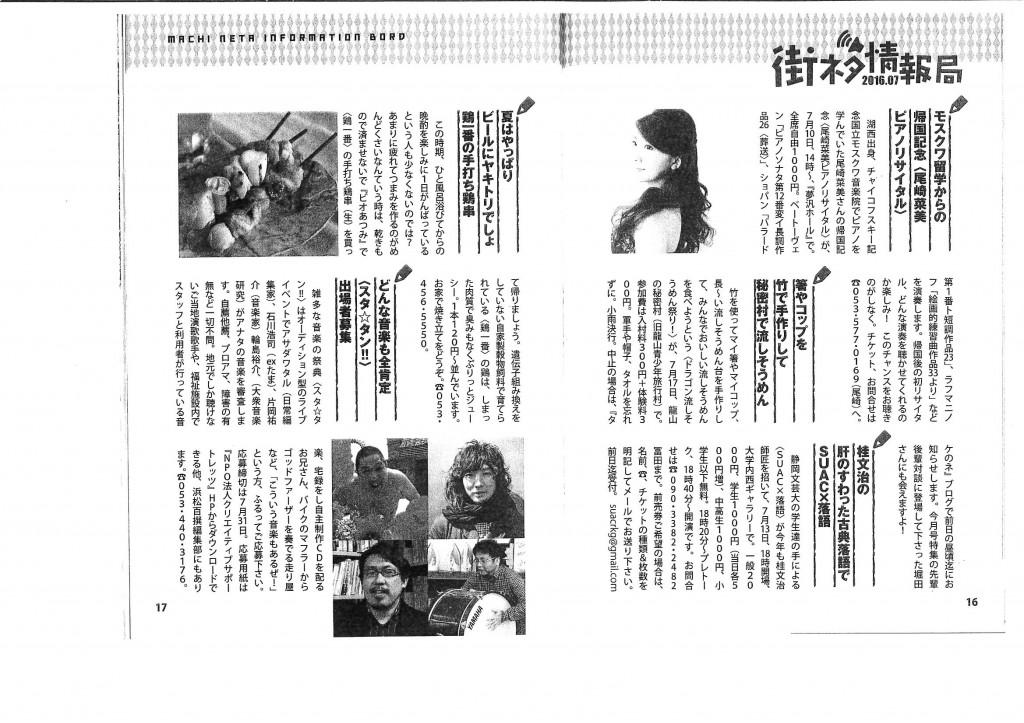 【浜松百撰】スタ☆タン出演者募集の記事が掲載されました