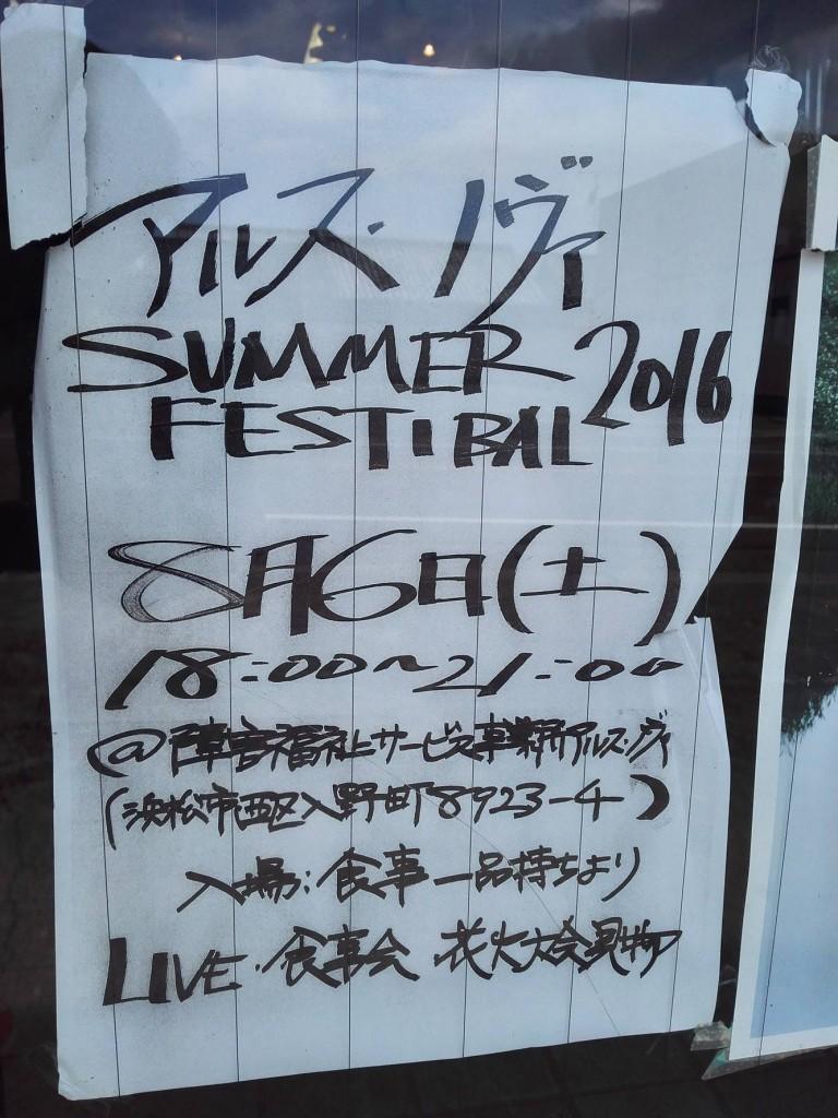 【8/6】サマーフェスティバル開催!