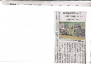 【静岡新聞】スタ☆タン告知の記事が掲載されました
