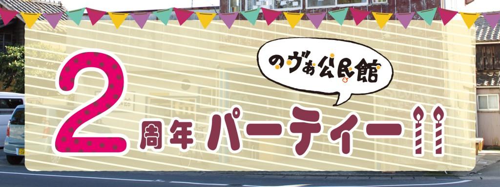 のヴぁ公民館2周年パーティ開催!