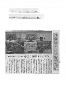 【中日新聞】スタ☆タン告知の記事が掲載されました