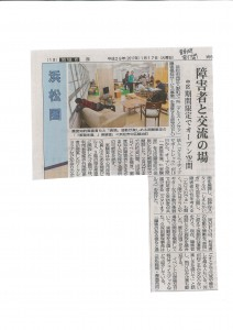 【静岡新聞】「表現未満、実験室」の記事が掲載されました。
