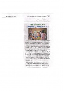 【びぶれ浜松】「表現未満、実験室」の記事が掲載されました。