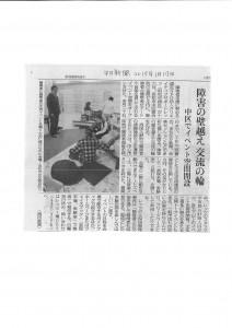 【中日新聞】「表現未満、実験室」の記事が掲載されました。