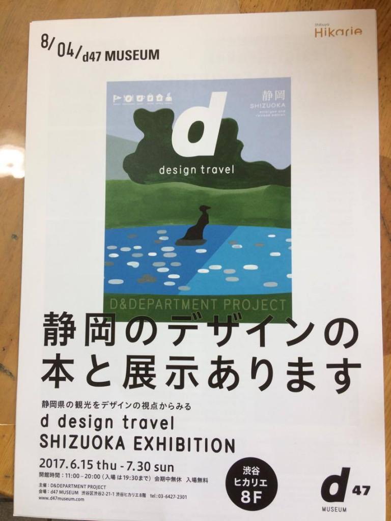 d design travel SHIZUOKA掲載&EXHIBITION