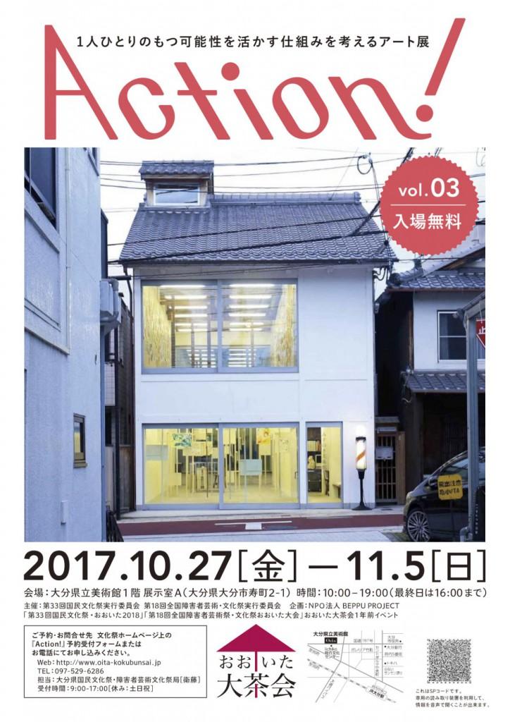 大分県立美術館「Action!vol.3」参加中!