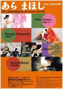 展覧会「あら まほし」、渋谷で始まります