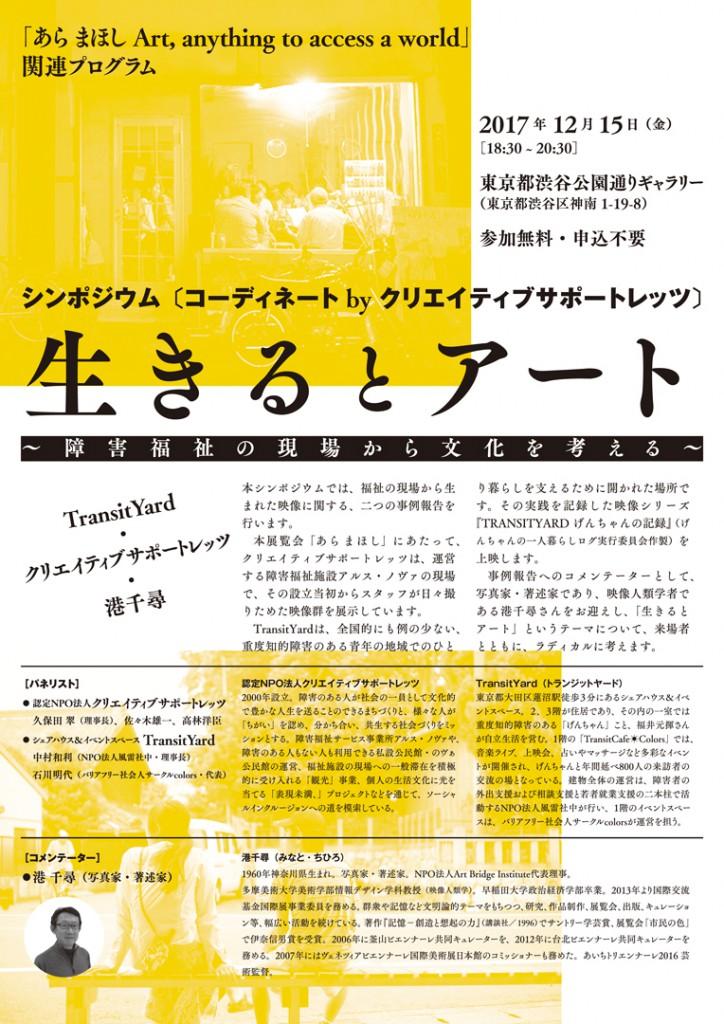 シンポジウム「生きるとアート」@渋谷「あらまほし」展