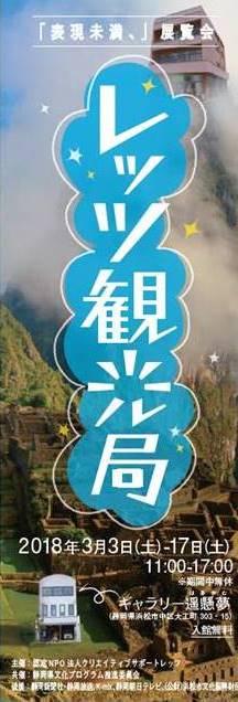 表現未満、展覧会「レッツ観光局」3/3から17日まで!