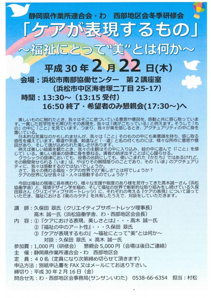 静岡県作業所連合会・わ 西部地区研修会