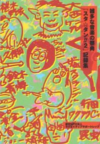 雑多な音楽の祭典「スタ☆タン!!2」記録集