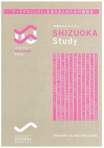 2018年9月8日 SHIZUOKA Study