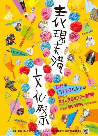 「表現未満、」文化祭 2月に開催!企画60連発!?