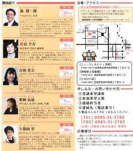 8/30 宮崎アートマネジメント講座に久保田が登壇します