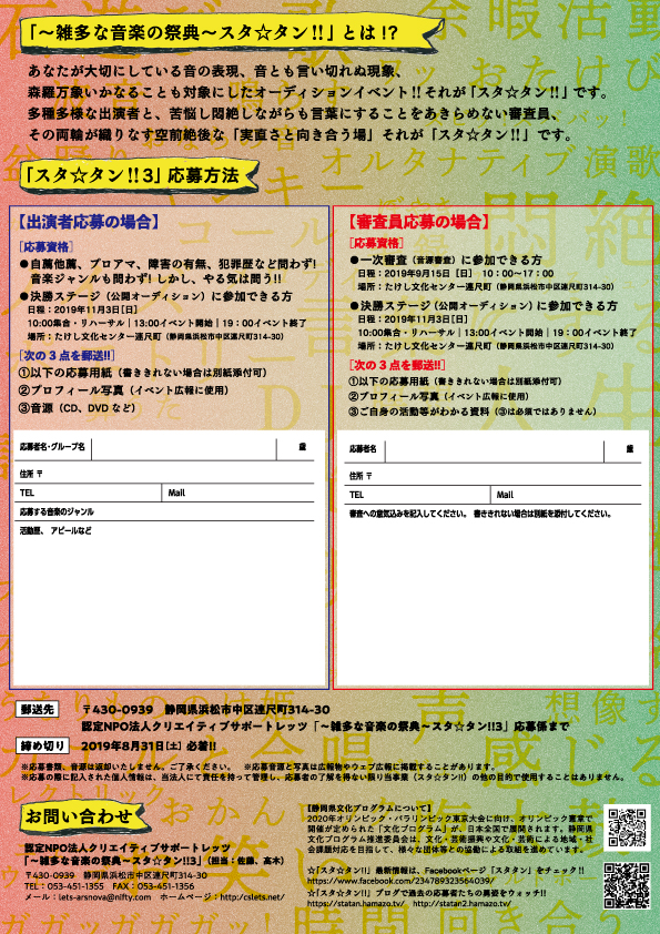 8月31日〆切!「スタタン‼︎3」出場者、審査員大募集中