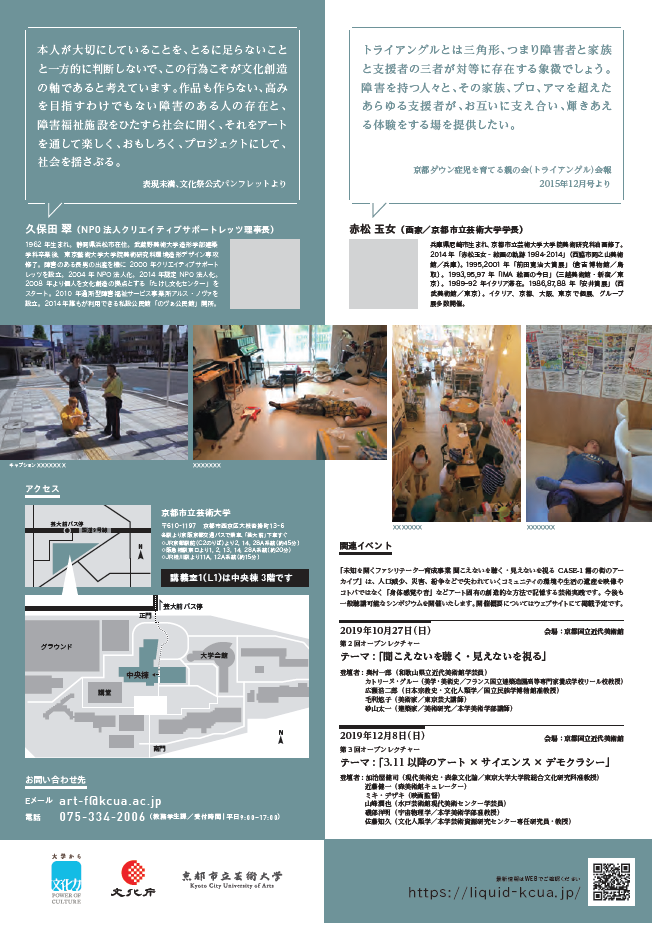 京都市立芸大20180828.png2