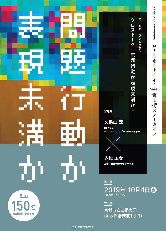 10/4(金)代表・久保田が京都市立芸大の赤松学長と対談します