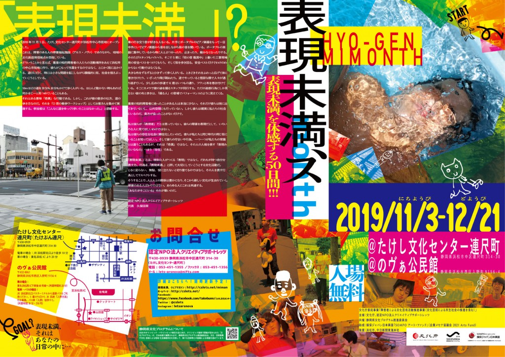 HYO-GEN MIMONTH~表現未満を体感する50日間!!!~