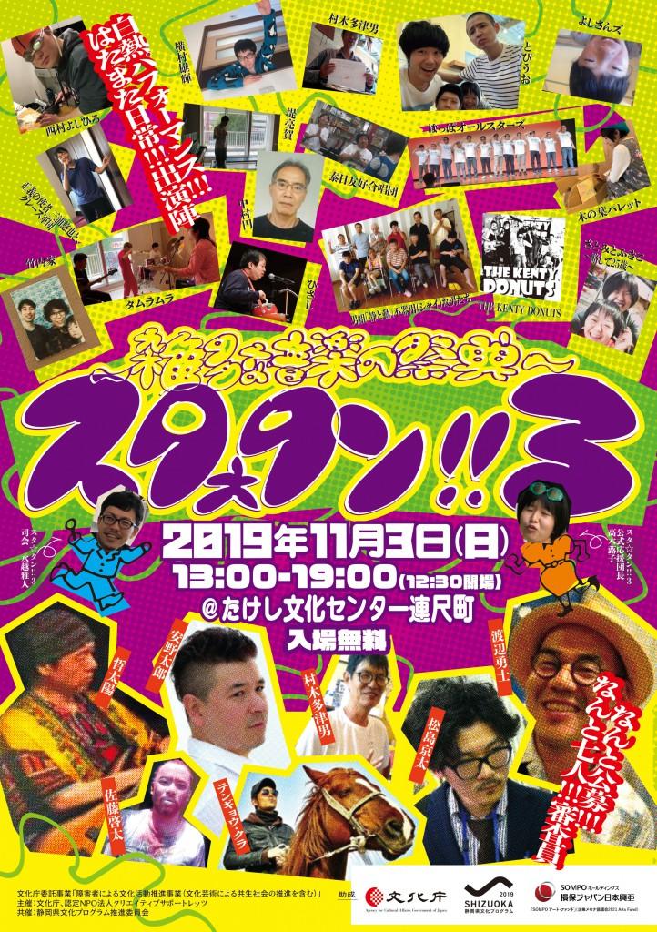 ブンブンブンカの日!!スタ☆タン!!3、開催!!!!