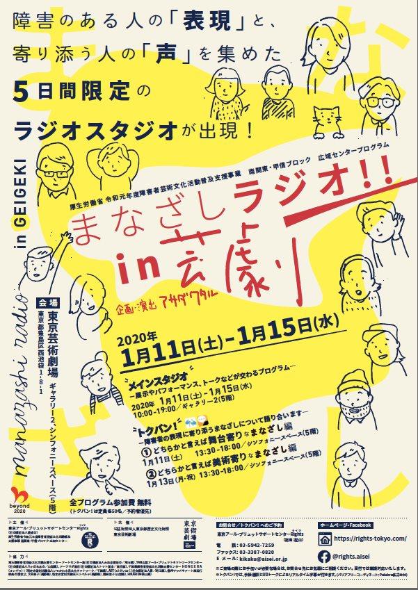 2020/1/11(土)「まなざしラジオ in 芸劇」
