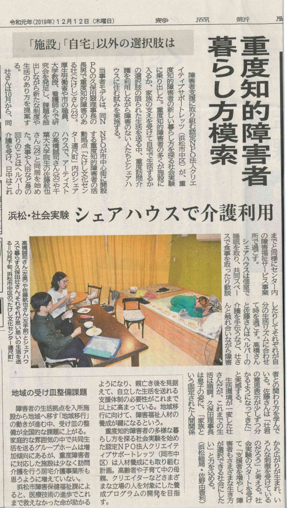 20191212静岡新聞「たけしと生活研究会」