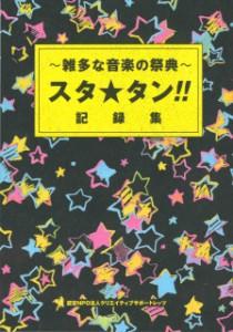 雑多な音楽の祭典「スタ☆タン!!」記録集