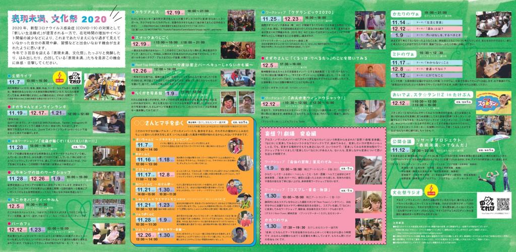 2020hgm_naka_page-0001