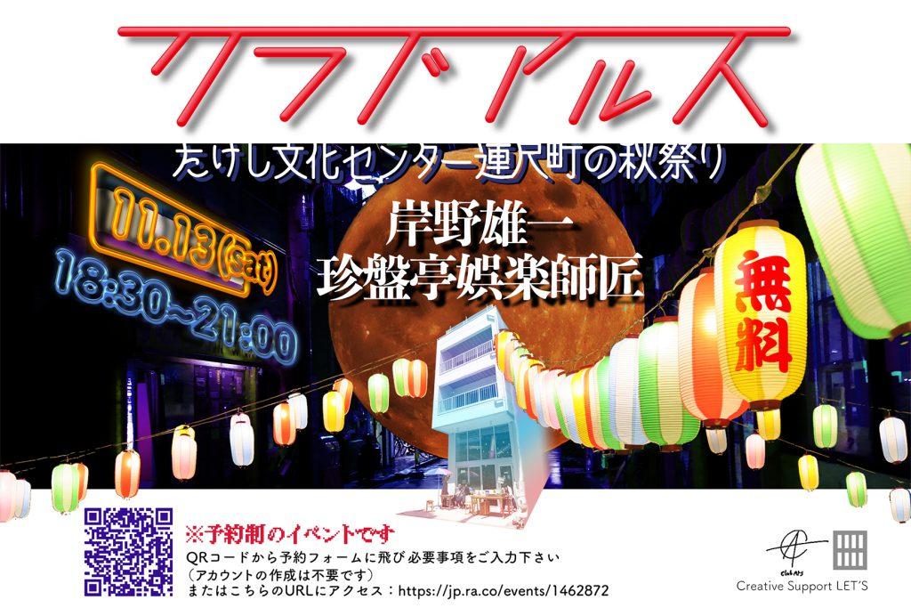 11/13(土) クラブアルス秋祭り開催!