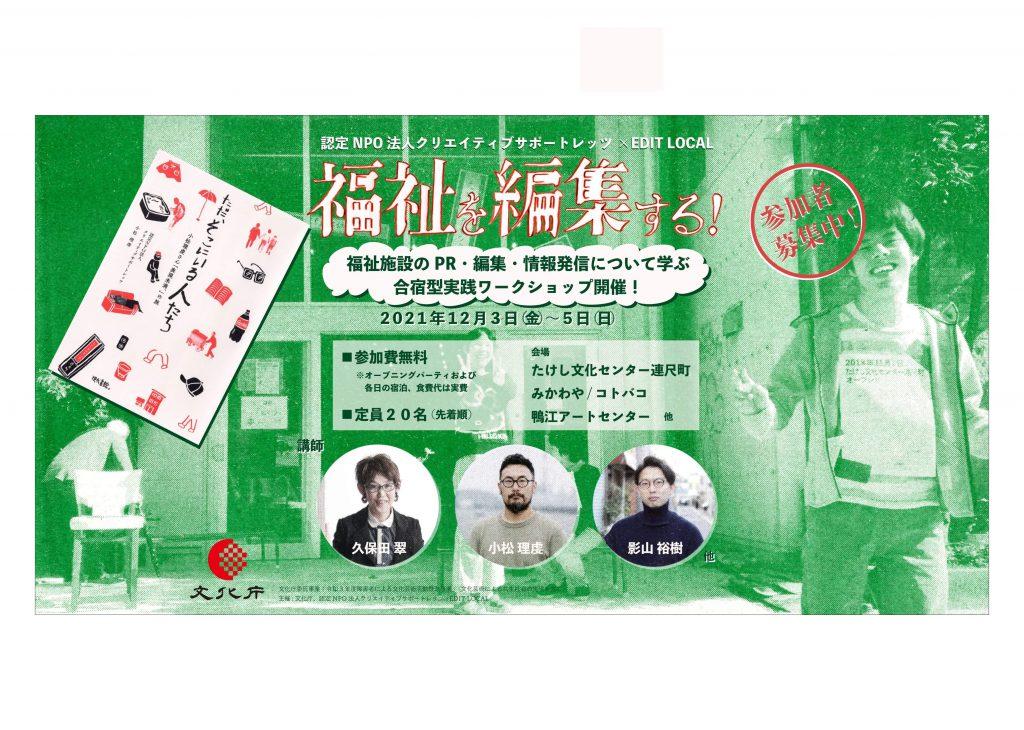 12/3-5参加者募集中!「福祉を編集する!」ライティングワークショップ